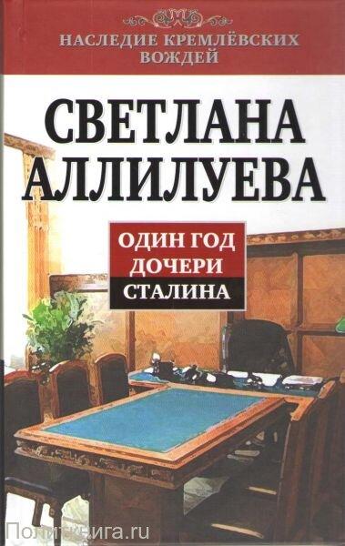 Аллилуева С.И. Один год дочери Сталина