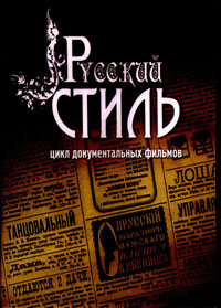 DVD. Русский стиль. Цикл документальных фильмов