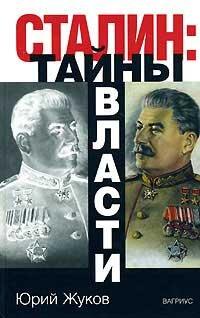 Жуков Ю.Н. Сталин: Тайны власти