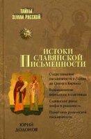 Додонов Ю.И. Истоки славянской письменности