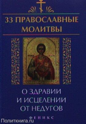 Елецкая Е.А. 33 православные молитвы о здравии и исцелении
