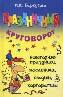 Барсукова И.Ю. Праздничный круговорот