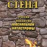 DVD. Стена. Россия накануне ювенальной катастрофы