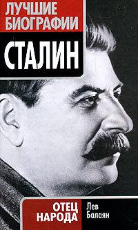 Балаян Л.А. Сталин. Отец народа