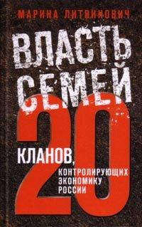 Литвинович М. Власть семей 20 кланов, контролирующих экономику России