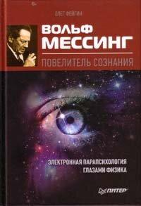 Фейгин О.О. Вольф Мессинг - повелитель сознания. Электронная парапсихология глазами физика
