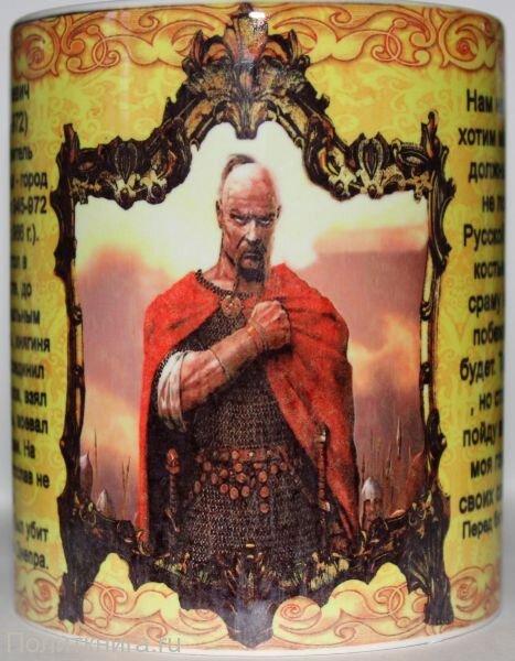 Кружка. Святослав