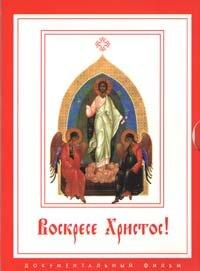DVD. Воскресе Христос!