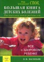 Васильев В. Большая книга детских болезней. Настольная книга родителей