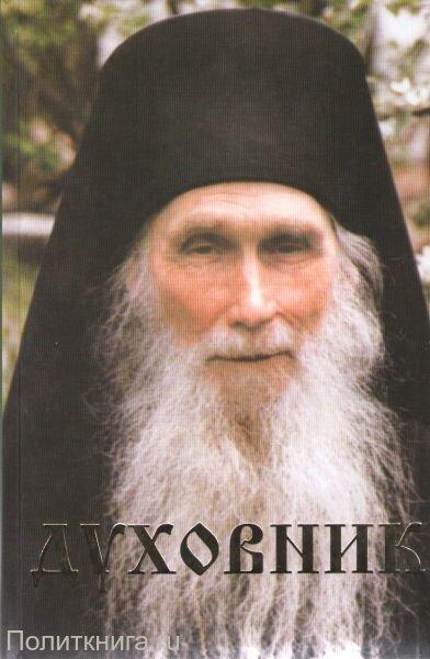 Священник Виктор Кузнецов. ДУХОВНИК. Архимандрит Кирилл (Павлов)