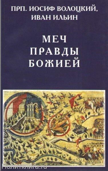 Преподобный Иосиф Волоцкий, Иван Ильин. Меч правды Божией