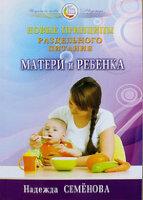 Семенова Н. Новые принципы раздельного питания матери и ребенка