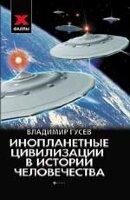 Гусев В. Инопланетные цивилизации в истории человечества