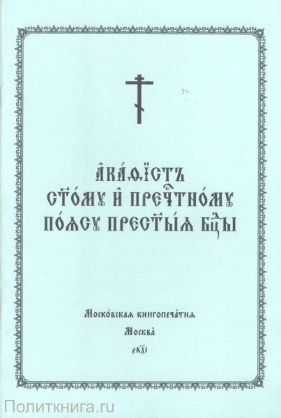 Акафист Святому и Пречестному Поясу Пресвятой Богородицы на церковнославянском языке