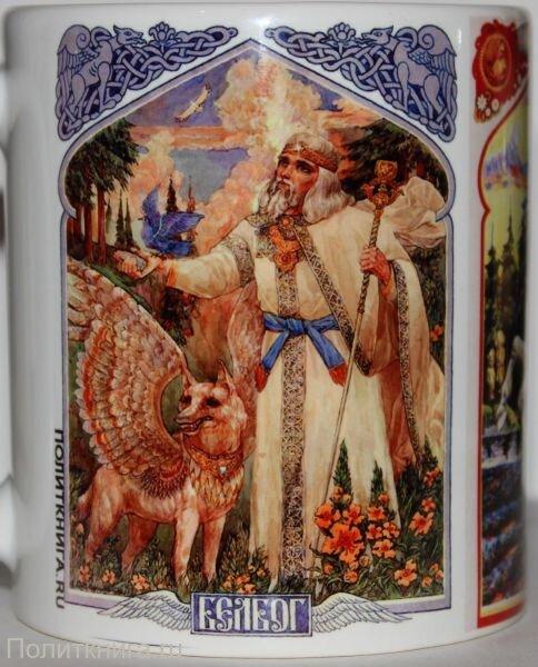 Кружка. Славянский гороскоп. Белбог, Ярило, Сварог