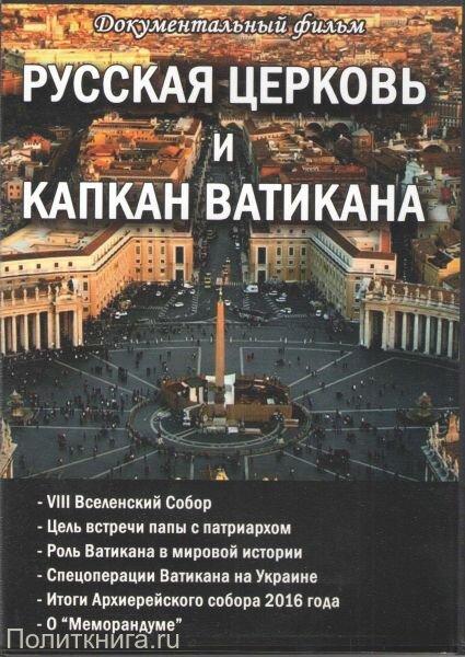 DVD. Русская церковь и капкан Ватикана
