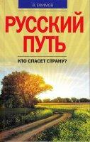 Ефимов В.А. Русский путь. Кто спасет страну?