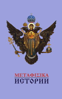 Катасонов В.Ю. Метафизика истории