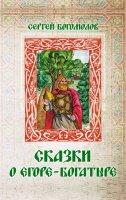 Богомолов С.П. Сказки о Егоре-богатыре