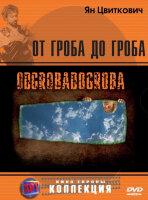 """DVD. Коллекция """"Кино Европы"""". От гроба до гроба"""