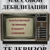 Телевизор. Оружие массовой дебилизации
