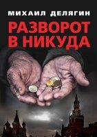 Делягин М. Г. Разворот в никуда: Россия в петле Кудрина