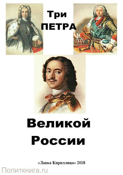 Три Петра великой России