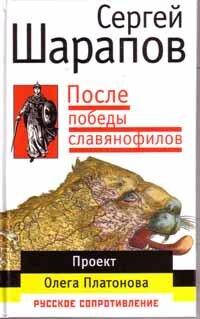 Шарапов С.Ф. После победы славянофилов