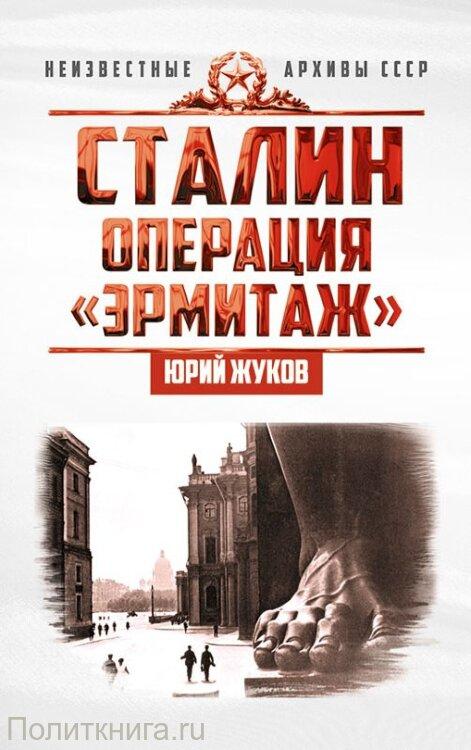 """Жуков Ю.Н. Сталин: операция """"Эрмитаж"""""""