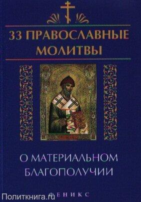 Елецкая Е.А. 33 православные молитвы о материальном благополучии