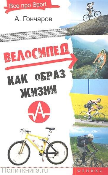 Гончаров А.Н. Велосипед как образ жизни