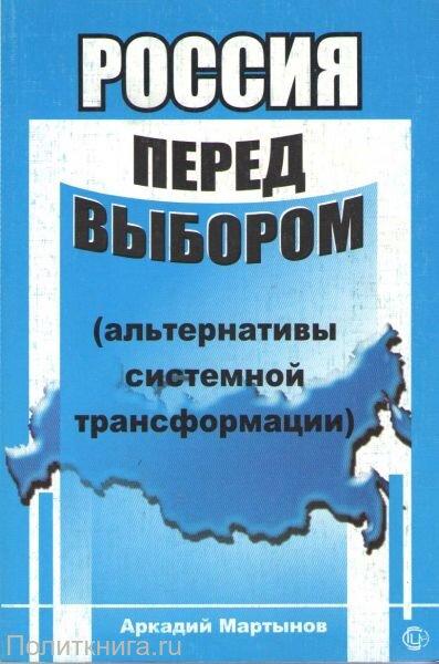 Мартынов А.В. Россия перед выбором (альтернативы системной трансформации)