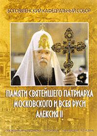 Памяти Святейшего Патриарха Московского и Всея Руси Алексия II