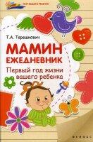 Терешкович Т.А. Мамин ежедневник: первый год жизни вашего ребенка