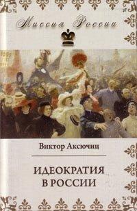 Аксючиц В.В. Идеократия в России