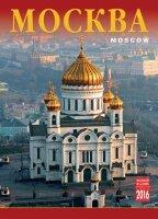 """Календарь на 2016 год на спирали """"Москва"""" (КР20-16011)"""