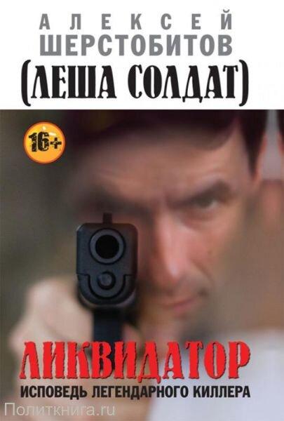 Алексей Шерстобитов (Леша Солдат). Ликвидатор. Исповедь легендарного киллера