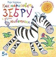 Берджин М. Как нарисовать зебру и других животных