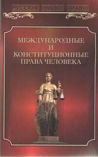 Международные и конституционные права человека. Сборник
