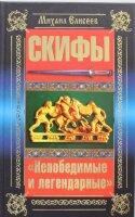 Елисеев М.Б. Скифы. Непобедимые и легендарные