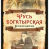 Кожинов В.В. Русь богатырская. Героический век