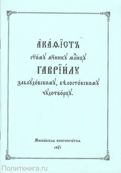 Акафист святому мученику-младенцу Гавриилу Белостокскому Чудотворцу на церковнославянском языке