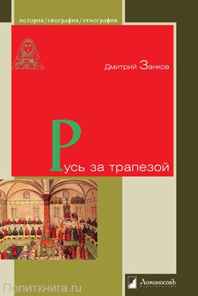 Занков Д. Русь за трапезой