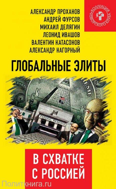 Глобальные элиты в схватке с Россией. Сборник