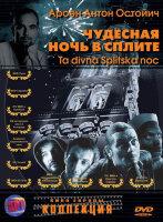 """DVD. Коллекция """"Кино Европы"""". Чудесная ночь в Сплите"""