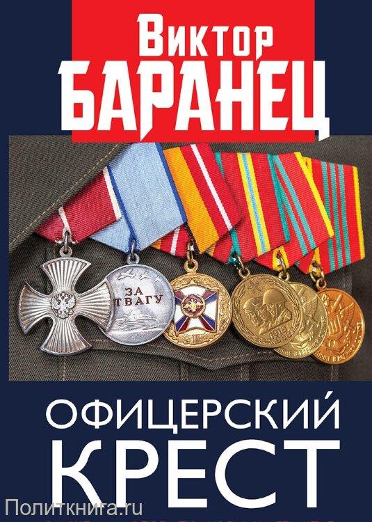 Баранец В. Н. Офицерский крест. Служба и любовь полковника Генштаба