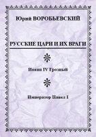 Воробьевский Ю. Ю. Русские цари и их враги. Иоанн IV Грозный, Император Павел I