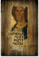 Абрамов Д.М. Сокровища музея Андрея Рублёва