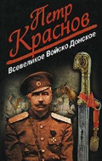 Краснов П. Н. Всевеликое Войско Донское