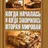 Паршев А.П., Степаков В.Н. Когда началась и закончилась Вторая мировая